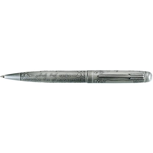 """עט תבליט """"באהבה לחייל והחיילת"""" יוקרתי בגימור פיוטר מסדרת יודאיקה"""